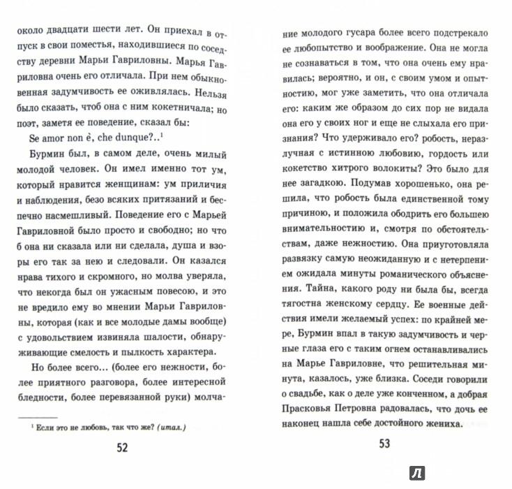 Иллюстрация 1 из 32 для Повести покойного Ивана Петровича Белкина - Александр Пушкин | Лабиринт - книги. Источник: Лабиринт