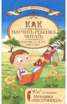 """Как научить ребенка читать, если ему 2, 3, 4, 5, 6, или 7 лет? Методика """"Песочница"""""""