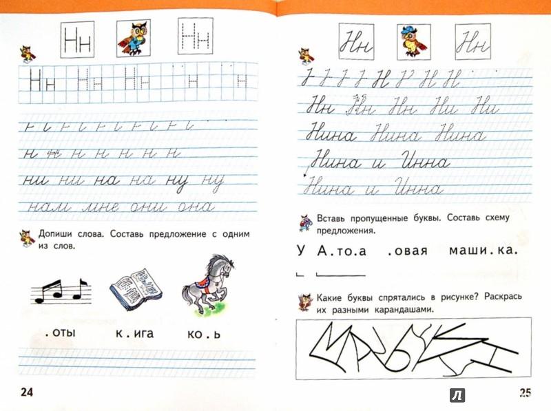 """Иллюстрация 1 из 6 для Прописи """"Я учусь писать"""". 1 класс. К учебнику Л.А.Ефросининой """"Букварь"""". В 3-х частях. Часть 1. ФГОС - Ефросинина, Шляхтина   Лабиринт - книги. Источник: Лабиринт"""