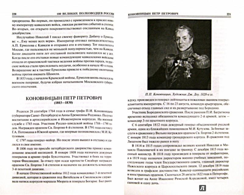 Иллюстрация 1 из 23 для 100 великих полководцев России - Константин Семенов   Лабиринт - книги. Источник: Лабиринт