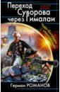 Переход Суворова через Гималаи. Чудо-богатыри «попаданца», Романов Герман Иванович