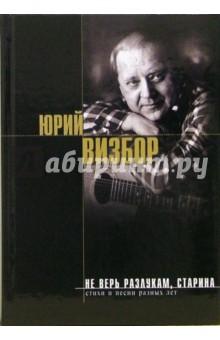 Отзывы к книге «Не верь разлукам, старина» Визбор Юрий Иосифович