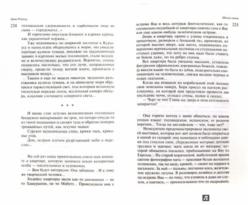 Иллюстрация 1 из 26 для Озябшие странники - Дина Рубина | Лабиринт - книги. Источник: Лабиринт