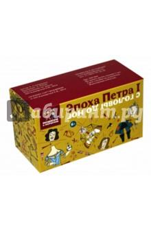 Купить Эпоха Петра I с головы до ног. Развивающая карточная игра, Пешком в историю, Карточные игры для детей
