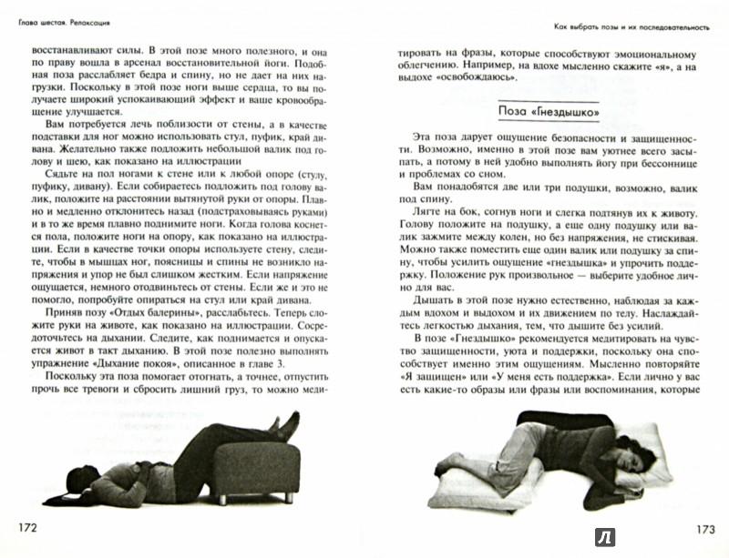 Иллюстрация 1 из 5 для Антиболь! 10 действенных упражнений йоги для устранения боли - Келли Макгонигал | Лабиринт - книги. Источник: Лабиринт