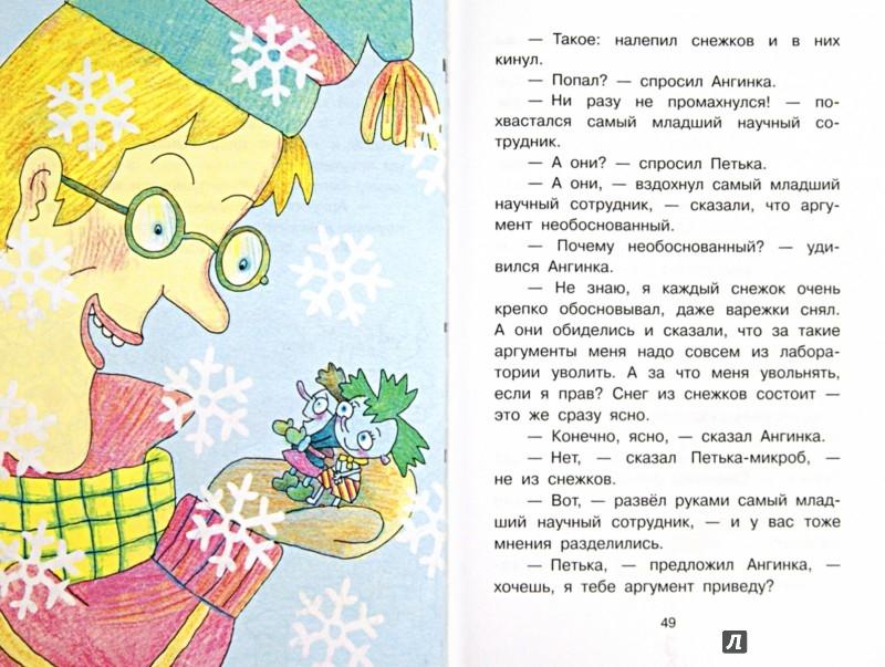 Иллюстрация 1 из 28 для Петька-микроб - Григорий Остер | Лабиринт - книги. Источник: Лабиринт