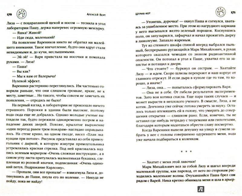 Иллюстрация 1 из 7 для Штрих-кот - Алексей Верт | Лабиринт - книги. Источник: Лабиринт