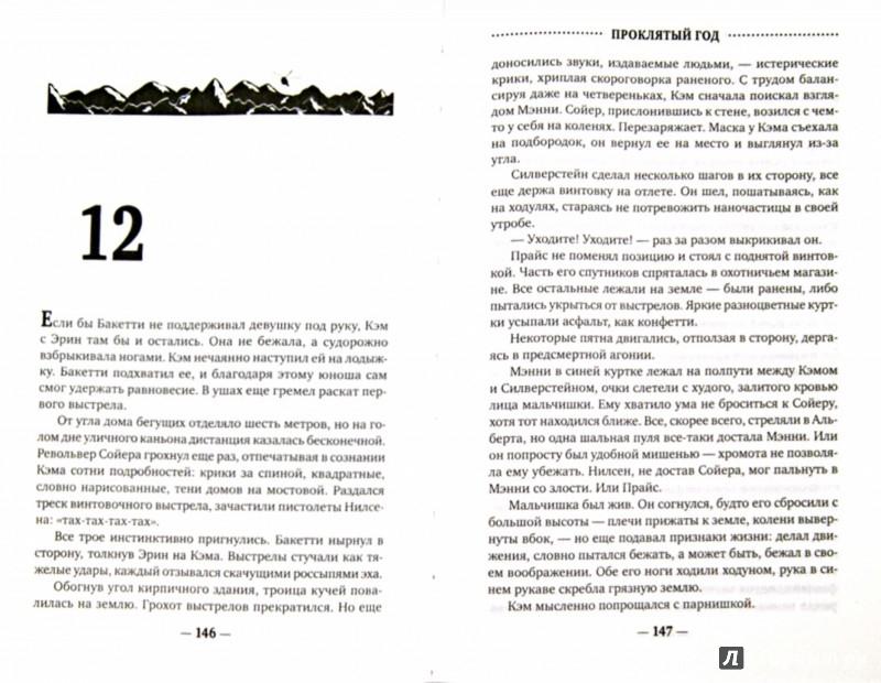 Иллюстрация 1 из 45 для Наночума. Проклятый год - Джефф Карлсон | Лабиринт - книги. Источник: Лабиринт