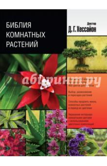 Электронная книга Библия комнатных растений