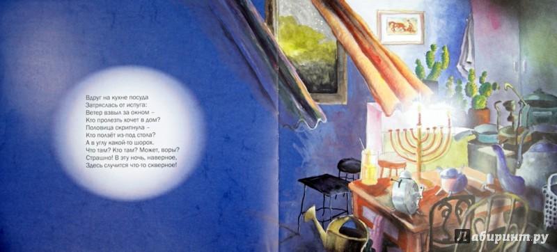 Иллюстрация 1 из 14 для Это случилось в Хануку - Натан Альтерман | Лабиринт - книги. Источник: Лабиринт