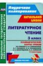 Литературное чтение. 3 класс. Технологические карты уроков по уч. Л.Ф.Климановой и др. 2 полугодие