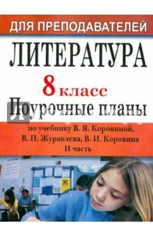Литература. 8 класс. Поурочные планы по учебнику В.Я.Коровиной. Часть 2