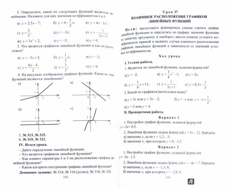 Планы класс гдз алгебра 8 поурочные