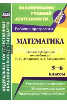Математика. 5-6 кл. Рабочие программы рабочие программы по учебникам И.И.Зубаревой, А.Г.Мордковича