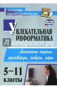 Увлекательная информатика. 5-11 классы. Логические задачи, кроссворды, ребусы, игры. ФГОС