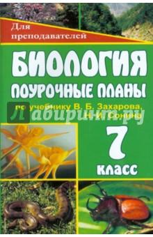 Биология. 7 класс. Поурочные планы по учебнику В.Б.Захарова, Н.И.Сонина