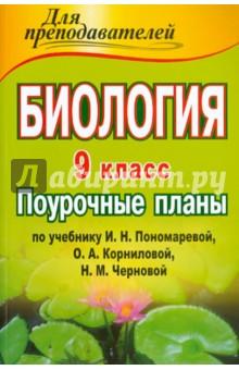 Биология. 9 класс. Поурочные планы к учебнику И.К.Пономаревой и др.