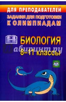Олимпиадные задания по биологии. 8-11 классы. ФГОС