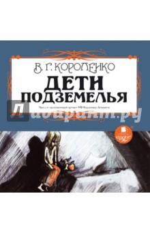 Купить Дети подземелья (CDmp3), Ардис, Отечественная литература для детей