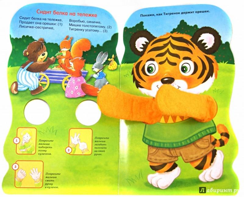 Иллюстрация 1 из 4 для Пальчиковые игры. Ладушки. Тигренок | Лабиринт - игрушки. Источник: Лабиринт