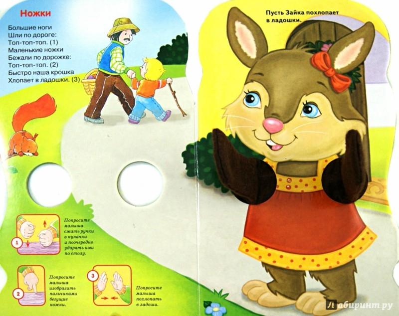 Иллюстрация 1 из 10 для Пальчиковые игры. Топотушки. Зайчик | Лабиринт - игрушки. Источник: Лабиринт