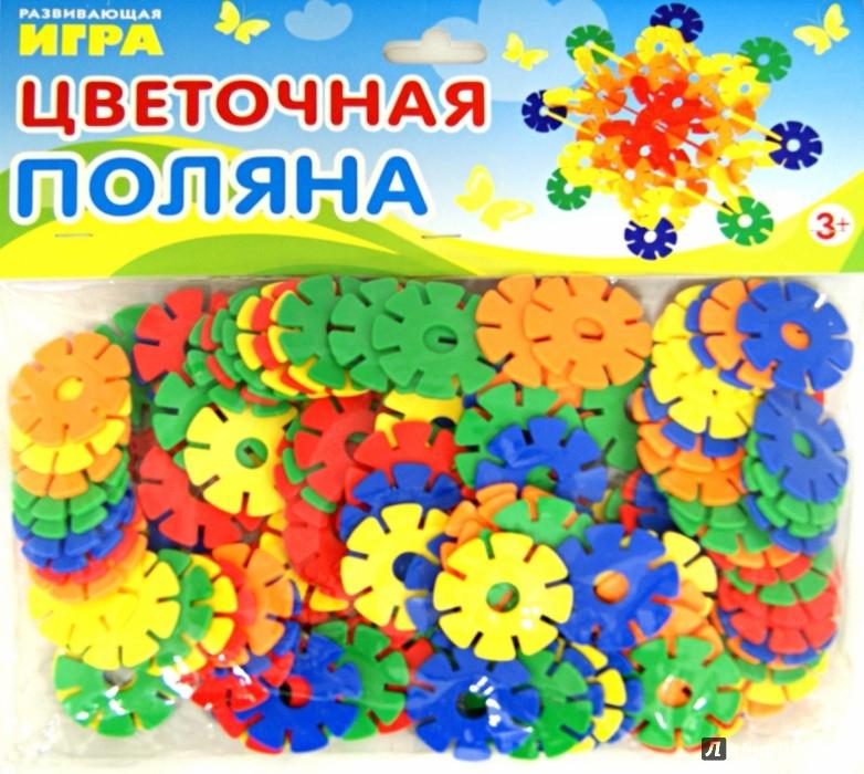 Иллюстрация 1 из 7 для Цветочная поляна. 260 деталей | Лабиринт - игрушки. Источник: Лабиринт