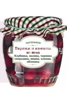 Варенья и компоты из ягод. Клубника, малина, черника, смородина, вишня, облепиха, клюква