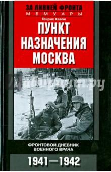 Пункт назначения Москва. Фронтовой дневник военного врача. 1941-1942