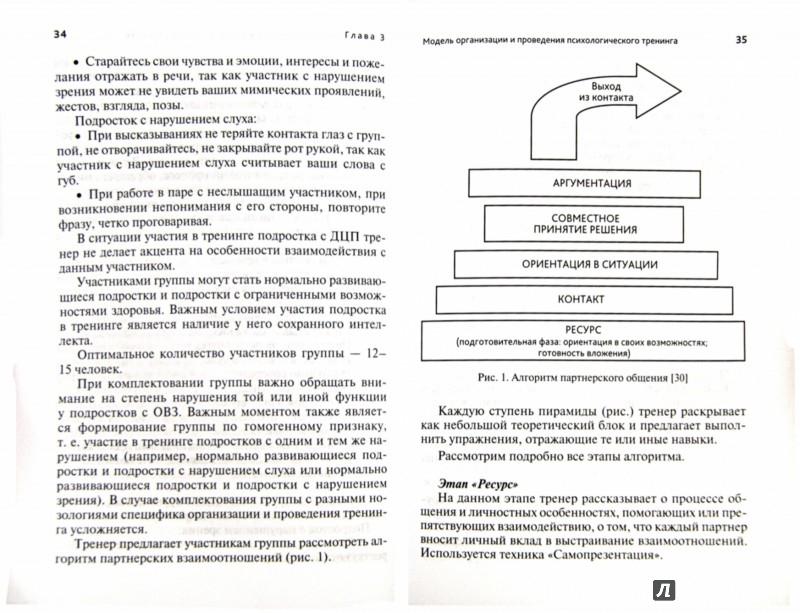 Иллюстрация 1 из 2 для Психологический тренинг партнерского общения подростков с ограниченными возможностями здоровья - Ростомашвили, Колосова | Лабиринт - книги. Источник: Лабиринт