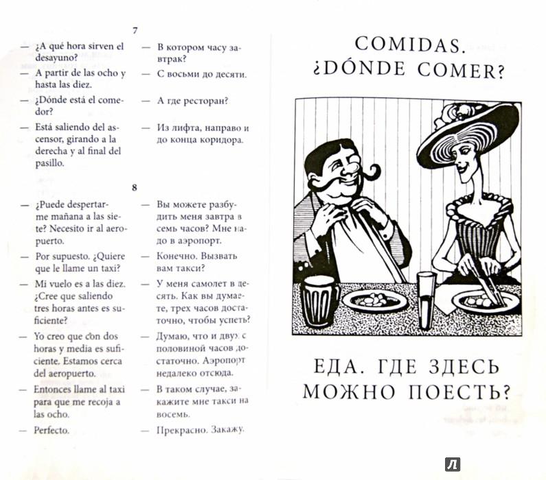 Иллюстрация 1 из 13 для Испанский язык. Разговорный в диалогах - Панайотти, Гальофре | Лабиринт - книги. Источник: Лабиринт