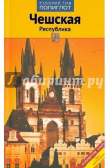 Чешская Республика. Путеводитель что можно в праге на 1 крону