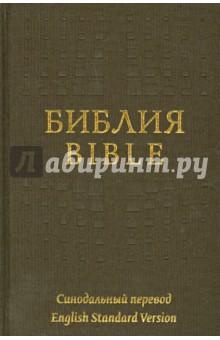 Библия на русском и английском языках