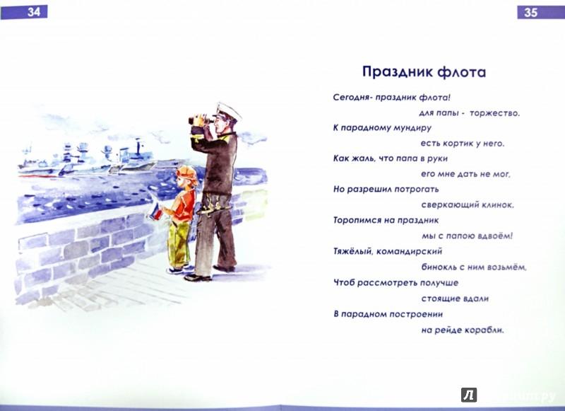 Иллюстрация 1 из 38 для В городе моем, в городе морском - Елена Муковозова | Лабиринт - книги. Источник: Лабиринт