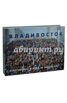 Владивосток. Путь. События. Фотоальбом владивосток где красную икру