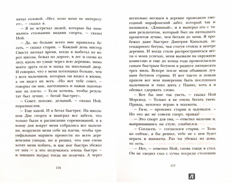 Иллюстрация 1 из 12 для Ной Морсвод убежал - Джон Бойн | Лабиринт - книги. Источник: Лабиринт