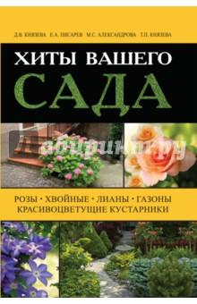 Хиты вашего сада. Розы, хвойные, лианы, газоны, красивоцветущие кустарники декоративные деревья и кустарники волгоград