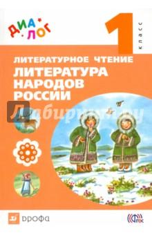 Литературное чтение. Литература народов России. 1 класс. Учебник