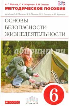 ОБЖ. 6 класс. Методическое пособие к учебнику А.Г. Маслова и др. Вертикаль