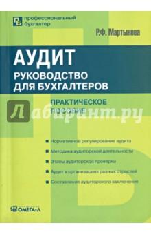 Аудит: руководство для бухгалтеров. Практическое пособие