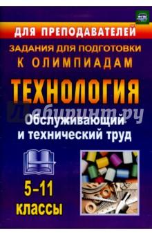 Технология 5-11 классы. Обслуживающий и технический труд. Задания для подготовки к олимпиадам. ФГОС