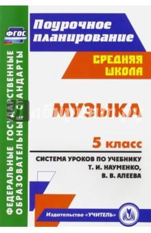 Музыка. 5 класс. Система уроков по учебнику Т.И.Науменко, В.В.Алеева
