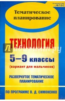 Технология. 5-9 кл.: развернутое тематическое планирование по программе В.Д. Симоненко. ФГОС
