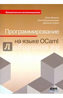 Программирование на языке OCaml