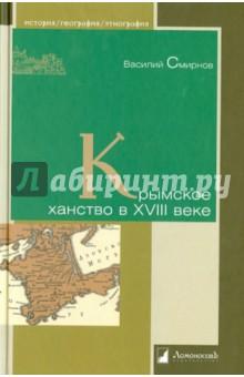 Крымское ханство в XVIII веке крымское мыло в одессе