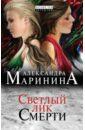 Светлый лик смерти, Маринина Александра