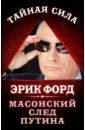 Форд Эрик Масонский след Путина эрик форд масонский след путина