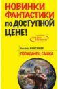 Попаданец Сашка, Максимов Альберт