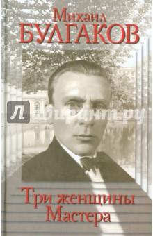 Михаил Булгаков. Три женщины Мастера