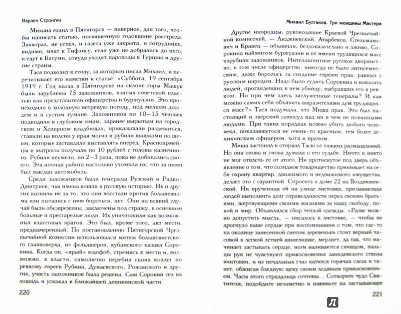 Иллюстрация 1 из 10 для Михаил Булгаков. Три женщины Мастера - Варлен Стронгин | Лабиринт - книги. Источник: Лабиринт