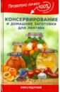 Калинина Алина Консервирование и домашние заготовки для лентяек